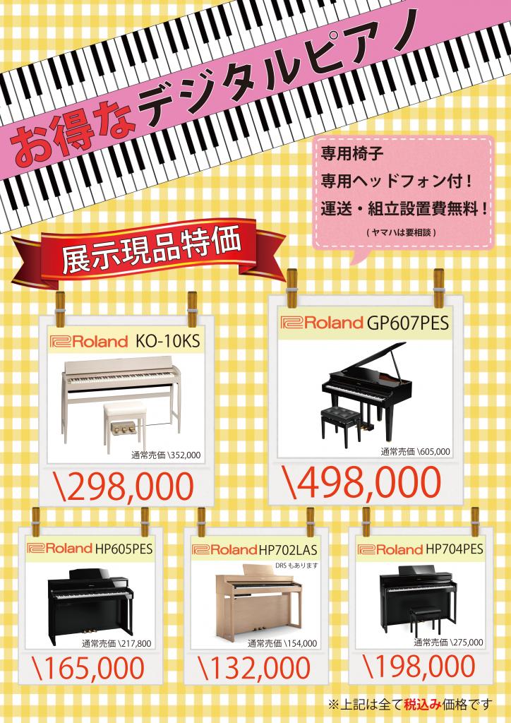 デジタルピアノ1
